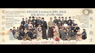 9月某日、チラシ撮影敢行! 劇団PU-PU-JUICE第20・21回公演「竜馬が生き...