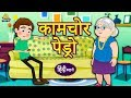 कामचोर पेड्रो - Hindi Kahaniya for Kids | Stories for Kids | Moral Stories for Kids | Koo Koo TV