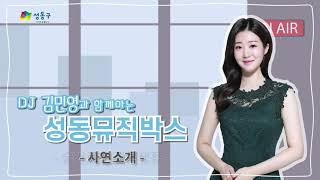 [성동구청]성동뮤직박스 14회