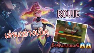 Rov -เล่นอย่างเป็ด- ตั้งใจเล่นเมจเเต่โดนเเย่งเกมเกือบเเพ้เพราะเล่นซัพ!!😱😱