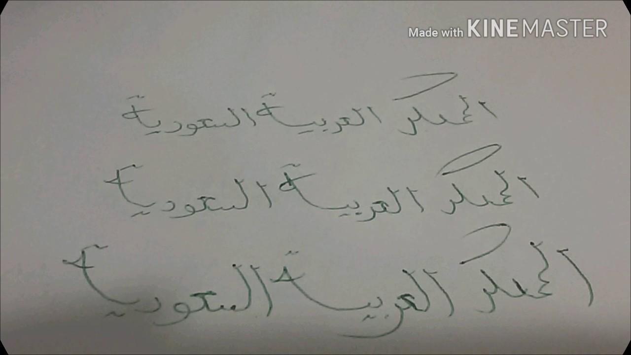 خط جميل وروعه المملكة العربية السعودية بخط علي ال مطلق Youtube