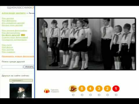 Www.odnoklassniki.ru (Одноклассники - ру) - заточено под гимн