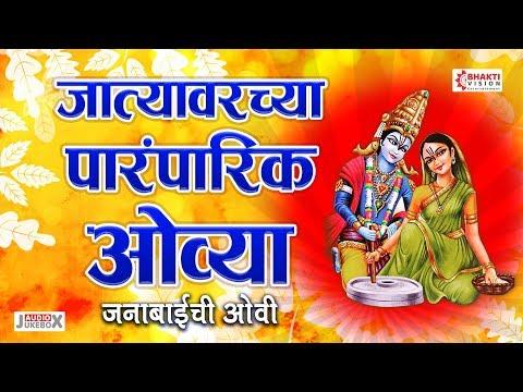 जात्यावरच्या पारंपरिक ओव्या । जनाबाईची ओवी   Sundar Majhe Jate Ga   Marathi Ovi Sangrah
