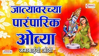 जात्यावरच्या पारंपरिक ओव्या । जनाबाईची ओवी | Sundar Majhe Jate Ga | Marathi Ovi Sangrah