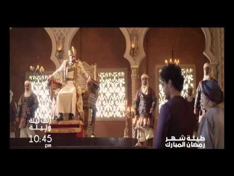 Alef Layle Wa Layle - Episode 11 - Promo