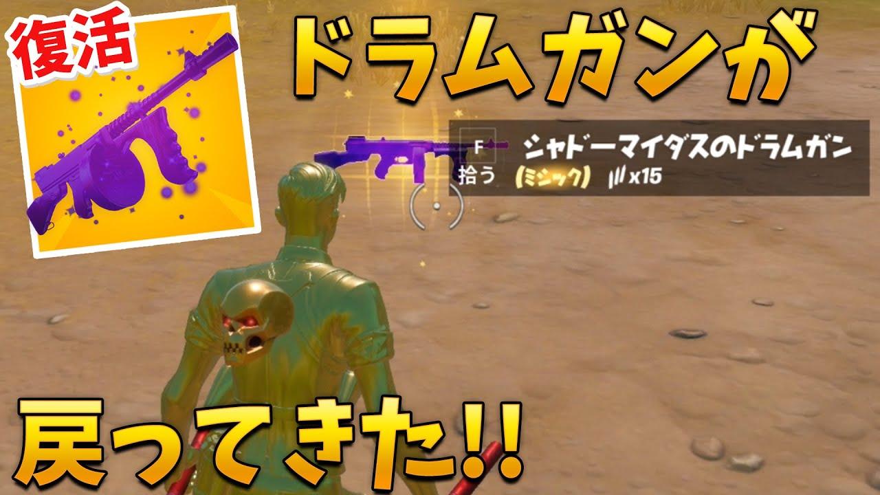 【フォートナイト】シャドーマイダスのドラムガンがやばすぎる!!ww