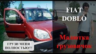 Fiat Doblo | Тест-драйв