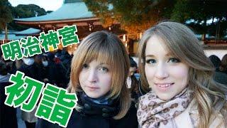 【露】ロシア美女ユーチューバー、明治神宮で初詣体験!