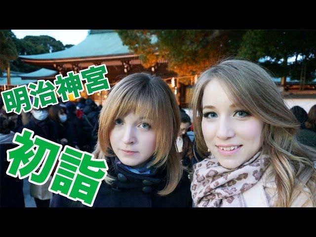 ロシア人二人で明治神宮に初詣☆ Хацумоде, Новый Год в Японии