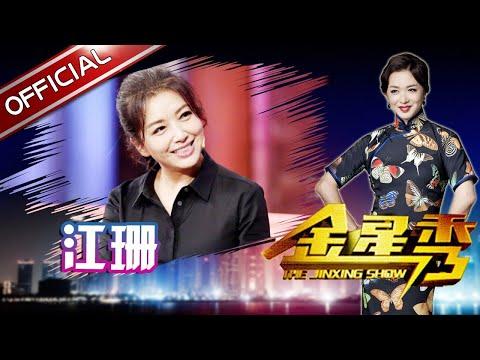 《金星时间》第118期:冻龄江珊对小15岁老公张博很自信 放女儿进演艺圈 The Jinxing show 1080p 官方干净版 | 金星秀