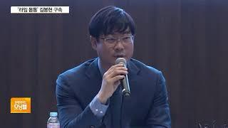 '라임핵심' 김봉현 구속…금융당국, 사모펀드 제도 손본…