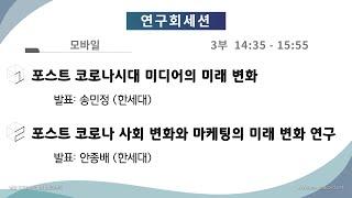 한국방송학회 2020 봄철 정기학술대회 모바일 연구회 …