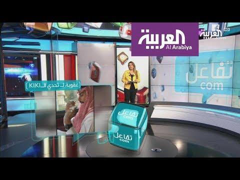 تفاعلكم : دول عربية تلوح بعقوبات ضد المشاركين في تحدي كيكي  - نشر قبل 58 دقيقة