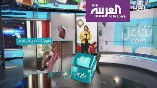 تفاعلكم : دول عربية تلوح بعقوبات ضد المشاركين في تحدي كيكي