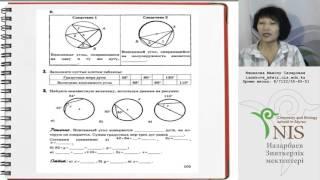 Измакова М. Математика 7-9