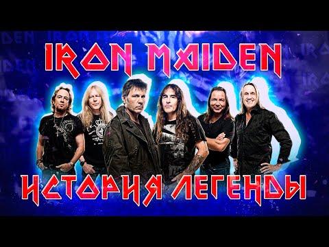 Iron Maiden - История Легенды
