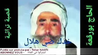 الحاج بورقعة - خدّك ضي هلال - Hadj Bourogaa - 5addek dhay hlel
