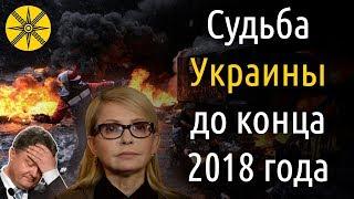 Предсказание для Украины: что случится осенью-зимой 2018?