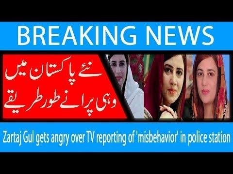 Zartaj Gul gets angry over TV reporting of 'misbehavior' in police station | 8 Nov 2018 | 92NewsHD