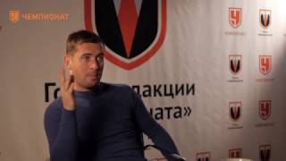 Кержаков рассказал правду об Игоре Денисове