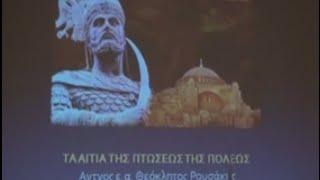 Ομιλία Θεόκλητου Ρουσάκη: Τα Αίτια της Άλωσης της Πόλης