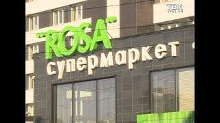 Сотрудники сети супермаркетов «Роса» жалуются на не выплату зарплаты