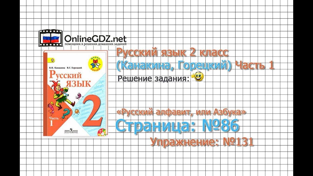 Русский язык 2 класс канакина упр 131 стр 86 ответ