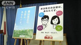 「憲法改正の主役は、あなたです。」総理が惹句発案(20/01/07)