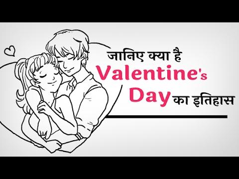 Valentine's Day Story Hindi/Urdu
