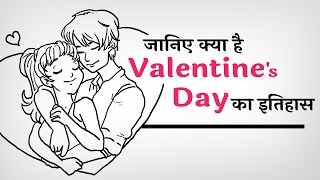 Valentine's Day Story Hindi/Urdu