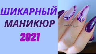Идеи маникюра на 8 марта 2021 Шикарный маникюр 2021 Дизайн ногтей на 8 марта Nails Art Design