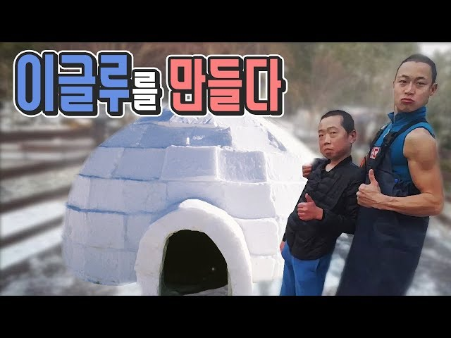 이글루 만들기 5시간 만에 완성 윽박+작약꽃