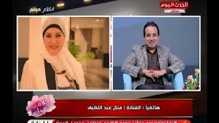 الفنانة منال عبد اللطيف تفاجئ مذيعة الحدث على الهواء  وتوجه رسالة للنائب محمد اسماعيل