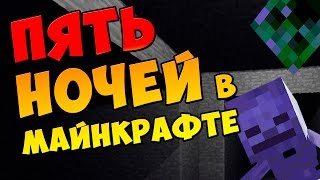 Five Nights at the Mine - ШУСТРЫЙ КРИПЕР