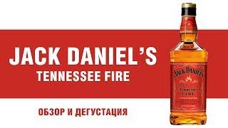"""Американский виски Jack Daniel's  Tennessee """"Fire"""". Давайте попробуем!"""