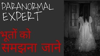 PARANORMAL EXPERT।। HOW TO BECOME A PARANORMAL EXPERT।। RECOGNISE GHOSTS IN HINDI