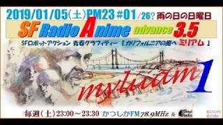 カリフォルニアの風へミリアム#1+/SF RadioAnime advance3.5