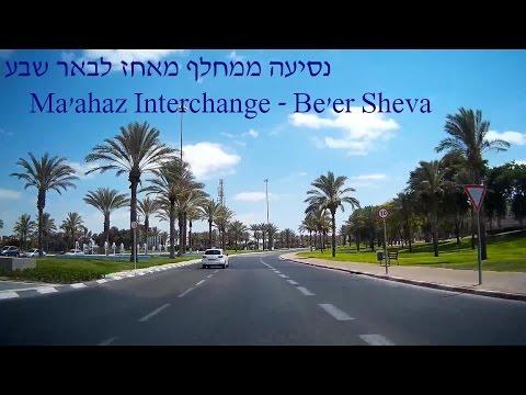 Ma'ahaz Interchange - Be'er Sheva. Israel. Relaxing ride נסיעה ממחלף מאחז לבאר שבע
