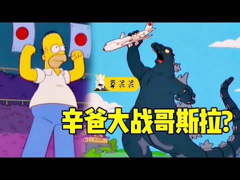 榨干每一分钱引发的悲剧,辛普森一家流浪日本,遭遇哥斯拉袭击!