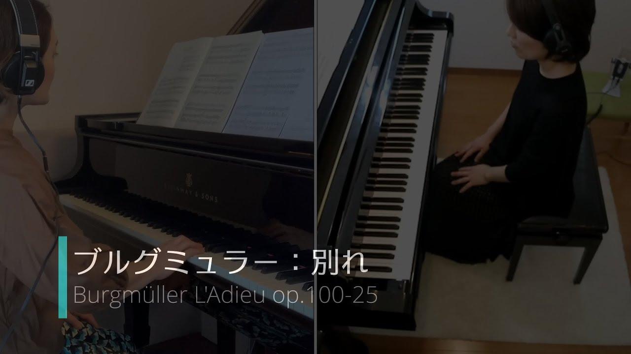 2台ピアノでブルグミュラー「別れ」