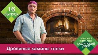 видео КАМИН В ЗАГОРОДНОМ ДОМЕ