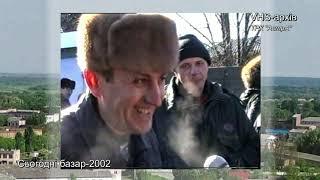 """VHS-архів. Сьогодні базар! ТРК """"АстрА"""".2002р."""