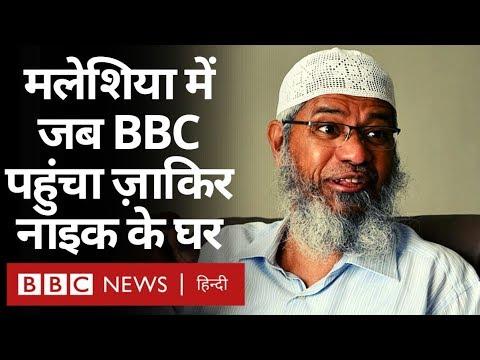 Zakir Naik असल में Malaysia में क्या कर रहे हैं? (BBC Hindi)