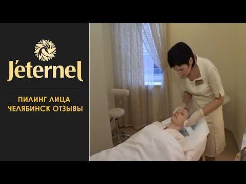 Пилинг лица Челябинск отзывы