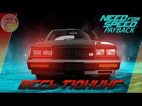 Need For Speed: Payback - BUICK GNX - НАСТОЯЩИЙ СТИЛЬ! / Весь тюнинг