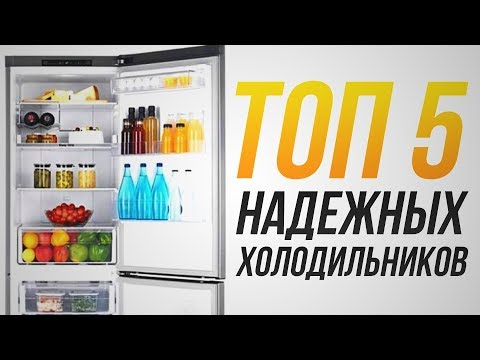 Какой холодильник самый надежный? Рейтинг холодильников по надежности: LG, Bosch, Indesit, Samsung