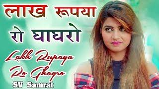 Lakh Rupiya Ro Ghaghro II Sv Samrat II New DJ Song II Letset Rajasthani New Song