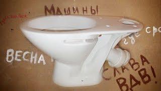 Установка нового унитаза/Installation of the new closet basin