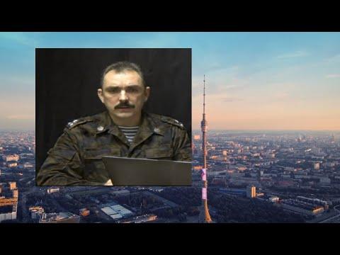 Полковник Шендаков, о том, что нужно сделать с Москвой!