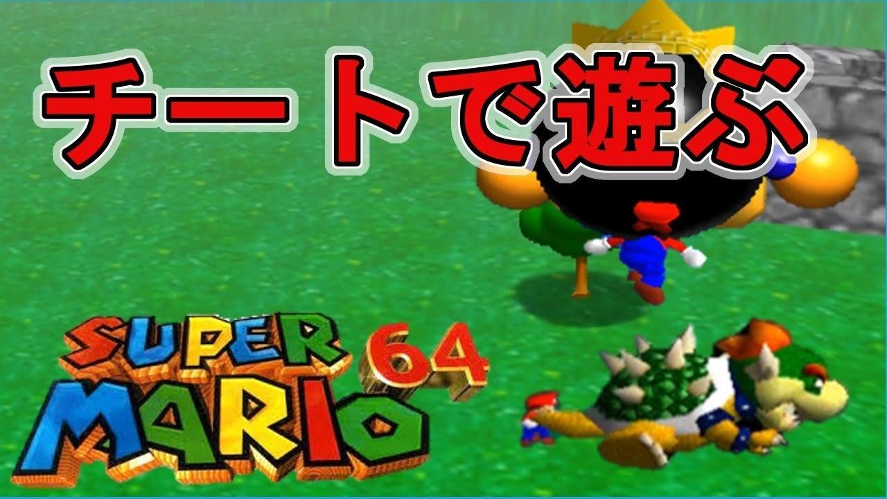【スーパーマリオ64】 #2 チートで遊んでみた